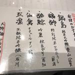 和食と個室 朧 - 日本酒メニュー