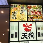 和食と個室 朧 - 入口の看板