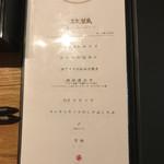 吉次蟹蔵 - メニュー