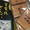 南レク 紫電改展示場売店 - 料理写真:甘い板せんべい。愛南町の梶原製菓で製造されているようです。