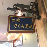 立喰 さくら寿司 - さくら寿司看板