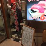 立喰 さくら寿司 - さくら寿司入り口付近