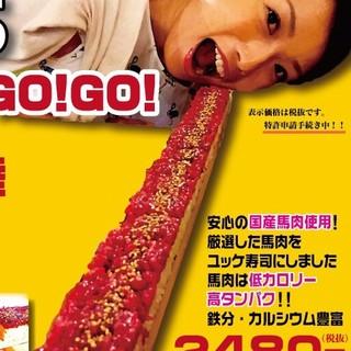 【国産馬肉使用】日本初上陸・55cmのユッケ寿司!