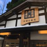 栃生梅竹 -