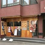 札幌円山 かん野 - 駐車場ございません。