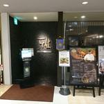 みっちゃん総本店 雅 - 入口