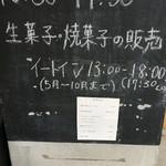 72276810 - 店頭看板