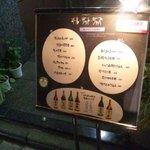 日本酒バー オール・ザット・ジャズ - 外の看板