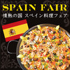 ボン・ロザージュ - 料理写真:【9月ブッフェ】情熱の国 スペイン料理フェア