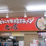 高坂サービスエリア(下り線)レストラン -