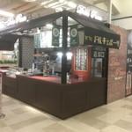 博多三氣 - 併設店舗 カフェドルチェポーザ