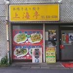 上海亭 - 国道34号線矢上交差点近く
