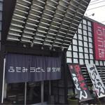 ふたみうどん研究所 - お店の入口
