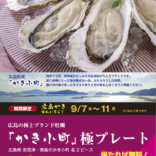 広島県産牡蠣小町極みプレート