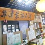 草津煎餅本舗 -