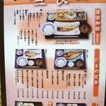諸国 ひものと - お昼のメニュー