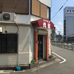 72296720 - お店の外観です。(2017.8 byジプシーくん)