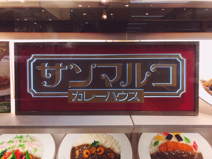 サンマルコ 遠鉄店 name=