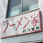 ラーメン家 みつ葉 - みつ葉(奈良市富雄元町)外観