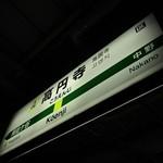 72301284 - 高円寺南口 トリアノンさんへGO!