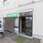パミールマート - 隣りの食品販売店