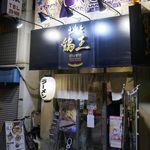 72316219 - たまに行くならこんな店は、丸々鶏の脚が入った豪快な鶏ラーメンが楽しめる「鶏王けいすけ 秋葉原店」です。