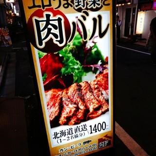 エロうま野菜と肉バル カンビーフ - エロうまな看板