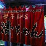 清ちゃん - お店 暖簾