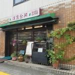 キッチン・ヒイラギ - 外観