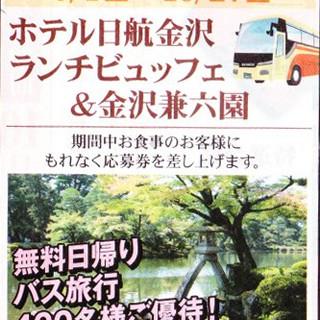 ホテル日航金沢ランチビュッフェ&金沢兼六園