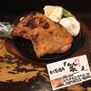 骨付鳥「笑」 - 料理写真:骨付鶏 若鶏 @850円