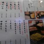 嘉一 - 冷たい蕎麦メニュー