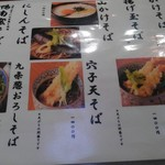 嘉一 - 温かい蕎麦メニュー