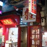 不夜城 - 大阪ミナミの街に怪しく聳え立つ不夜城・・・店内は普通でした