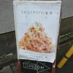 72340784 - 立て看板(牛丼バージョン)