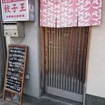 餃子王 - 入口