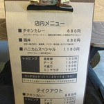スパイスアンドチキン ハニカム - 店内・テイクアウトメニュー