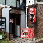 ラーメン凪 豚王 -