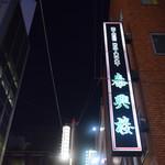 泰興楼 -