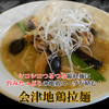 猪苗代湖畔のレストラン 中国料理 西湖 - 料理写真:つるつるシコシコの縮れ麺に濃厚会津地鶏スープが絡む会津地鶏拉麺