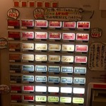 Yokohamaramenouka - 券売機