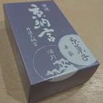 72347682 - 京納言 648円