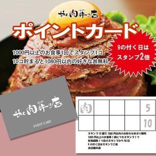 【ポイントカードでお得に肉丼!!】