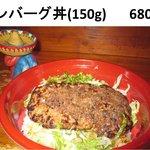 カリブ居酒屋 マリアッチ - ハンバーグ丼