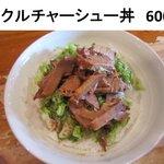カリブ居酒屋 マリアッチ - ミラクルチャーシュー丼