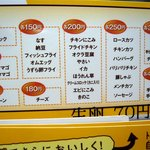CoCo壱番屋 和歌山JR駅前店 - トッピングの詳細です。