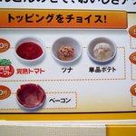 CoCo壱番屋 和歌山JR駅前店 - わおっ。完熟トマトもありますね。