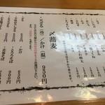 十割蕎麦 千花庵 - メニュー