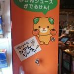 笑姫きっちんef - 愛媛県の都市伝説?「蛇口からみかんジュース」です。(2017年8月)