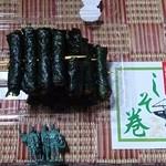 古川食品 株式会社 - 料理写真:しそ巻3串600円